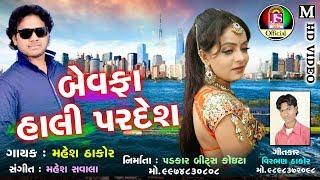 Bewafa Hali Pardesh    Mahesh Thakor    Romentic Song 2018    FULL HD VEDIO