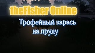 theFisher Online Трофейный карась на пруду