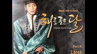 01 그림자 (Shadow) -- 해를 품은 달 (Monday Kiz) OST The Moon Embraces The Sun Part 4