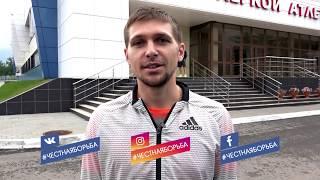 Руслан Перестюк - #честнаяборьба