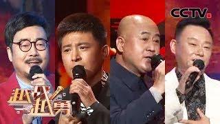 《越战越勇》 20200102 影视演员挑战赛| CCTV综艺