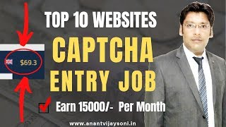 Top 10 Best Captcha Entry Job Sites – Earn 15000/-  Per Month - Hindi