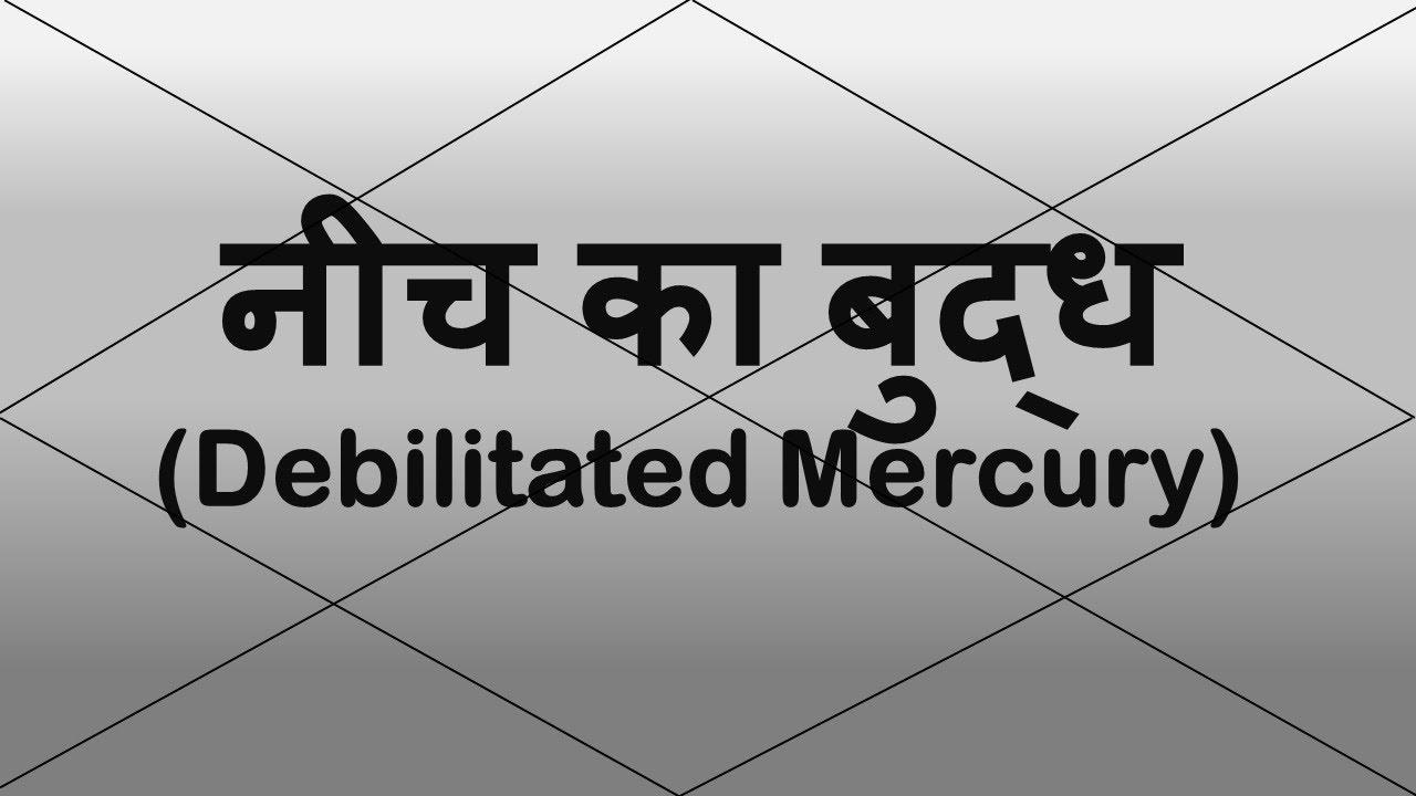 Mercury Debilitated (नीच का बुद्ध)   Vedic Astrology   Hindi