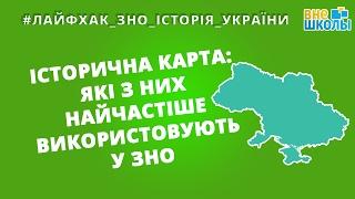 Лайфхак_ЗНО_Історія_України. Історична карта: які з них найчастіше використовують у ЗНО.