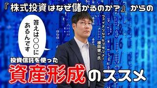 横田健一氏が解説!「『株式投資はなぜ儲かるのか?』からの投資信託をつかった資産形成のススメ」