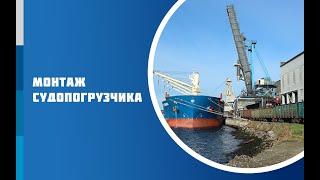 Монтаж судопогрузочной машины класса НЕВА в Мурманске (Time-lapse видео) Shiploader NEVA(Подробнее о судопогрузочной машине: http://www.tehnoros.ru/products/pto-dlya-raboty-s-navalochnymi-gruzami/sudopogruzochnaya-mashina-neva/ ..., 2015-09-21T08:51:47.000Z)