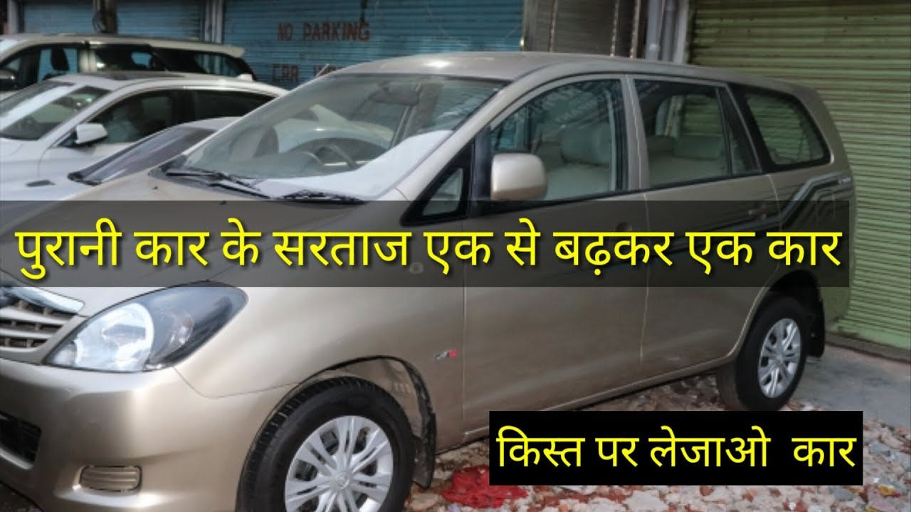 Biggest Old Car Market In Delhi Good Condition And Cheap Price Car Joshi Road Karol Bagh Car Youtube