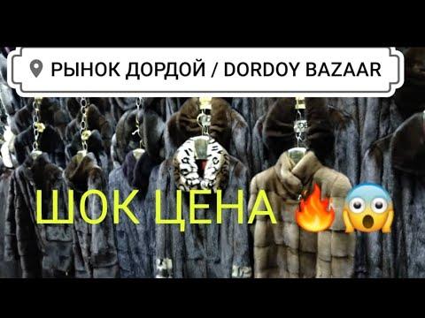 #шуба #норка #новинки ШУБА/ЖИЛЕТ/ПАРКА/БААЛАРЫ/скидка 😱🔥