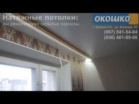 Потолочные карнизы и натяжные потолки (фото, видео, Кривой Рог)