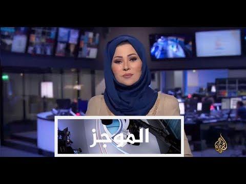 موجز الأخبار- العاشرة مساءً 22/10/2017  - نشر قبل 2 ساعة