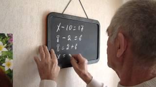 Нахождение неизвестного компонента действия при решении уравнения