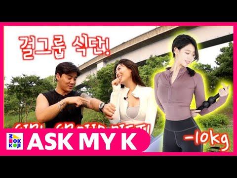 Ask My K : Leo Chun - How to lose weight like K pop idols!