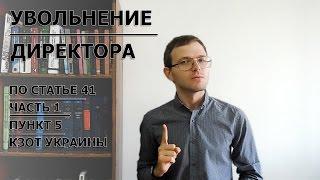 Ответ Partners: Увольнение директора по статье 41 ч. 1 п. 5 КЗоТ Украины.(, 2016-08-15T12:10:06.000Z)