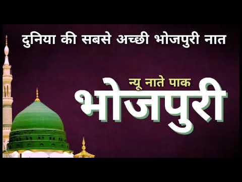 Download Bhojpuri New Naat 2017_hamre manwa ke phulwa khilaye diya jaye.