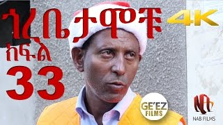 Gorebetamochu - Part 33 (Ethiopian Drama)