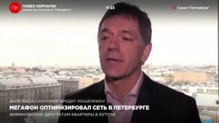Мегафон оптимизировал сеть в Петербурге