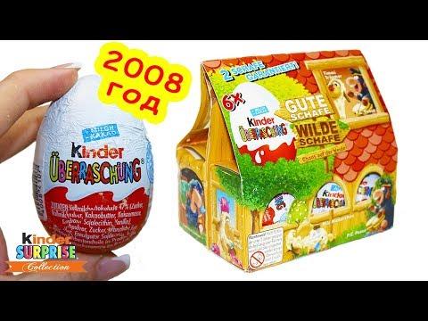СТАРЫЕ Киндер Сюрпризы!Раритетный набор Овечки 2008(Gute Schafe - Wilde Schafe) Unboxing Kinder Eggs