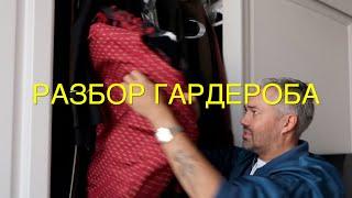 влог #40.Александр Рогов.Разбор гардероба.