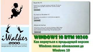 Windows 10 RTM: как вернуться назад к старой ОС Windows 7/8.1 после обновления до Windows 10(И снова - видео об установке Windows 10, продолжение серии инструкций по установке и обновлению ПК/лептопов до..., 2015-08-10T06:15:10.000Z)