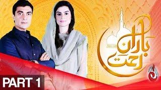 Baixar Baraan e Rahmat on Aaj Entertainment - Iftar Transmission - Part 1 - 8th June 2017 - 12th Ramzan