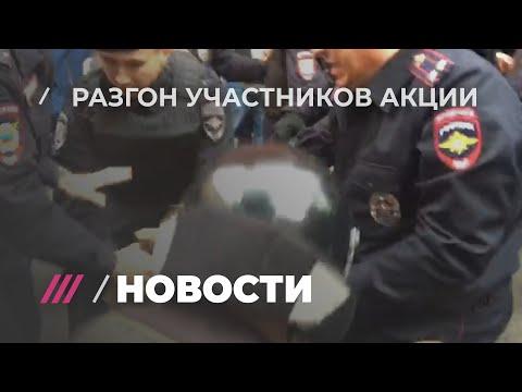 Полиция выдавила протестующих