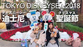 |VLOG|跟著我感受迪士尼海洋的聖誕氣氛吧!Tokyo DisneySea 2018 Christmas