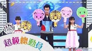 【莒光國小】vs【五常國小】超級總動員S13 第21集|鍾欣凌 郭彥均|兒童節目|YOYO