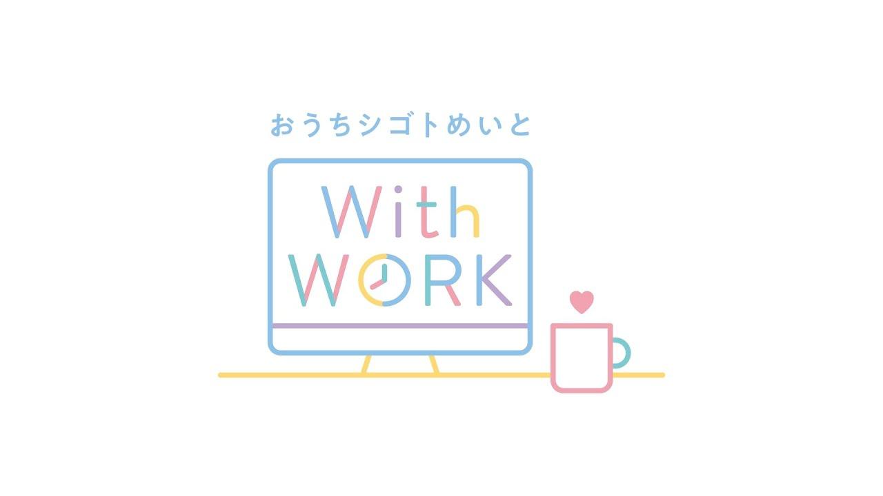 【ボイスドラマ】「おうちシゴトめいと with WORK」 short PV【プロジェクト始動】