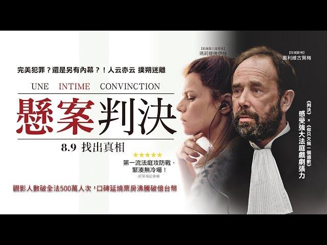8 9《懸案判決 Convinction》中文版正式預告