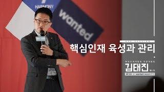 #3 [HR ON X wanted 7-1] 3. 핵심인재 육성과 관리_롯데인재개발원 역량개발팀 김태진 매니저
