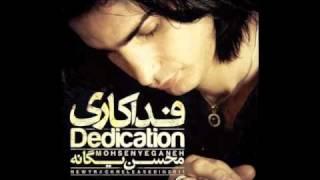 Mohsen Yeganeh NEW 2011 Fadakari محسن یگانه فداکاری