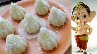 गणेश चतुर्थी स्पेशल मोदक | नारियल मोदक - Coconut Modak Recipee In 15 Minutes