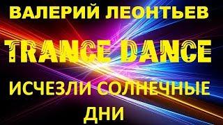 Валерий Леонтьев-Исчезли солнечные дни Trance Dance Version на синтезаторе Yamaha PSR-S970