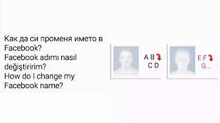 Как да променя името си във Facebook? Щракнете върху URL адреса долу в описанието 👇↘ ( бърз и лесн)