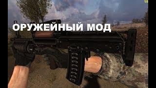 Сталкер Чистое небо-оружейный мод Arsenal Overhaul v1.2Обзор