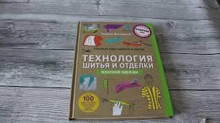Книга Т. Жилевска Моделирование женской одежды для начинающих.Изд-во Бомбора