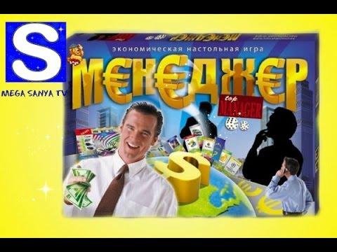Настольная игра Менеджер. Известная экономическая настольная игра.