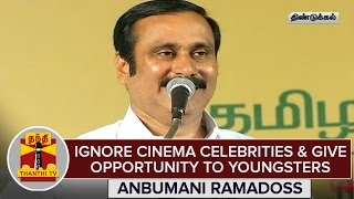 "TN Elections 2016 : ""Ignore Cinema Celebrities & Give Opportunity To Youngsters"" – Anbumani Ramadoss"