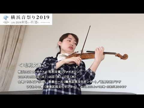 横浜音祭り2019出演者メッセージ【毛利文香】