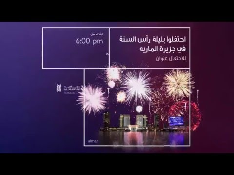 New Year's Eve on Al Maryah Island