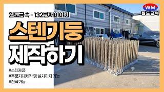 #원도금속 132번째이야기 - 스텐제품 제작 및 설치