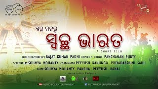 Swacha Mana Swacha Bharat | 2k17 | Retro Box Entertainment | #Oriya | #Odisha | #above