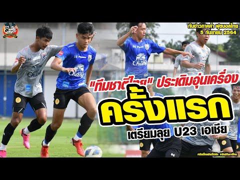 """ทันข่าวภาคค่ำ ฟุตบอลไทย 5/9/64 ทีมชาติไทย"""" ประเดิมอุ่นเครื่องครั้งแรก เตรียมลุย U23 เอเชีย"""