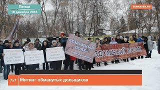Пенза: митинг обманутых дольщиков