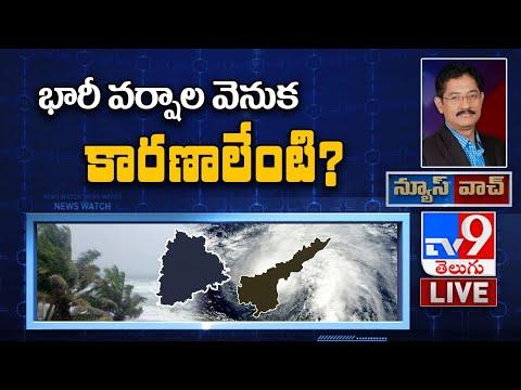 News Watch LIVE: భారీ వర్షాల వెనుక కారణాలేంటి ? - Murali Krishna TV9