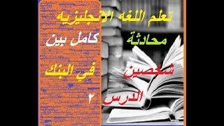 تعلم اللغه الانجليزيه محادثة كامل بين شخصين في البنك الدرس2