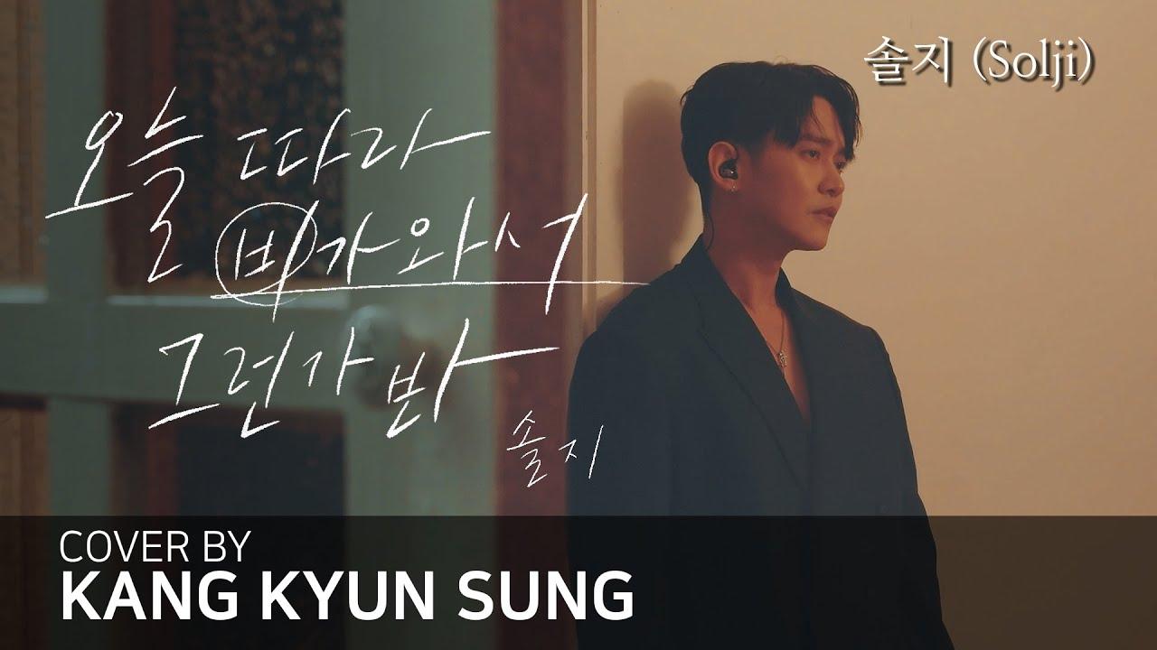 솔지(Solji) - 오늘따라 비가 와서 그런가 봐 (Cover 강균성, Kang Kyun Sung, Original Key)