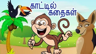 🐎காட்டில் கதைகள் |Jungle Stories For Kids | The Clever Jackal + The Hunter & Doves + Stupid Monkeys
