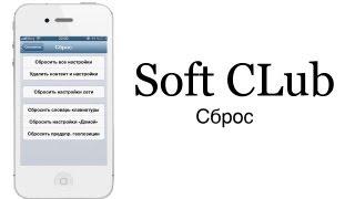 Сброс всех настроек (всего) iPhone 4s (обучение ios 5) - Урок 3(, 2012-09-27T11:30:35.000Z)