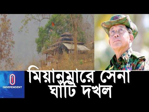 সামরিক অভ্যুত্থানের পর সবচেয়ে তীব্র লড়াই... [Myanmar Fight]